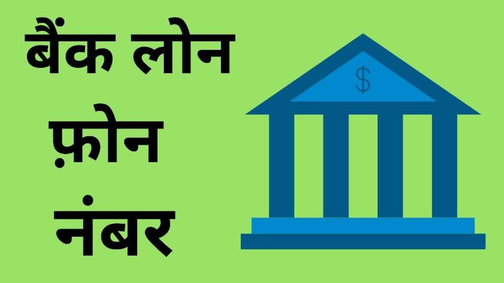 bank loan number