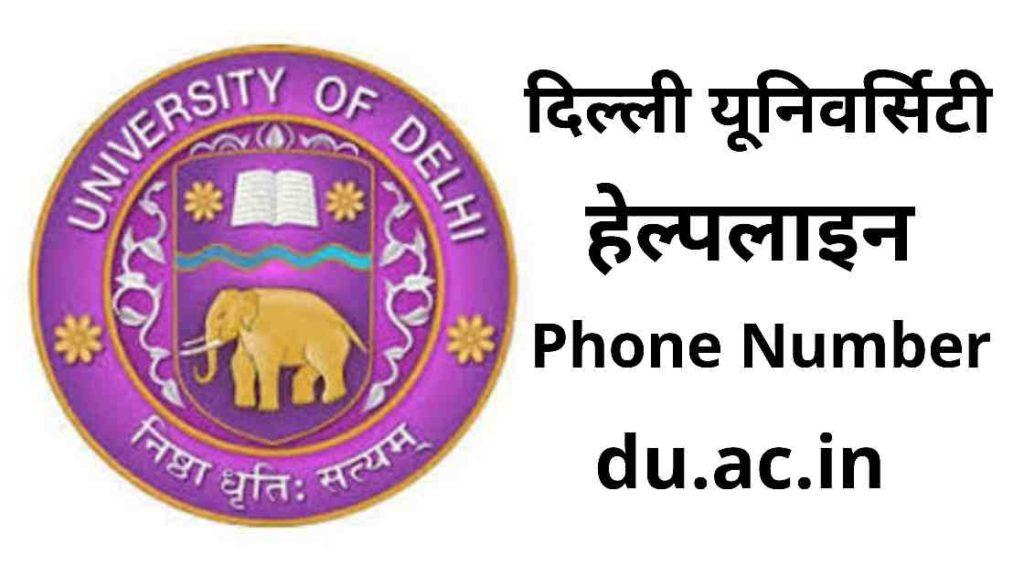 delhi university helpline number - दिल्ली यूनिवर्सिटी हेल्पलाइन नंबर
