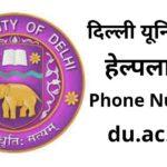 दिल्ली यूनिवर्सिटी हेल्पलाइन नंबर