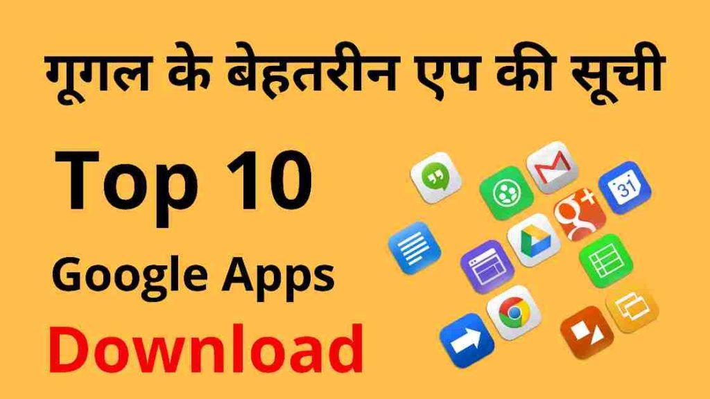 top 10 google apps hindi