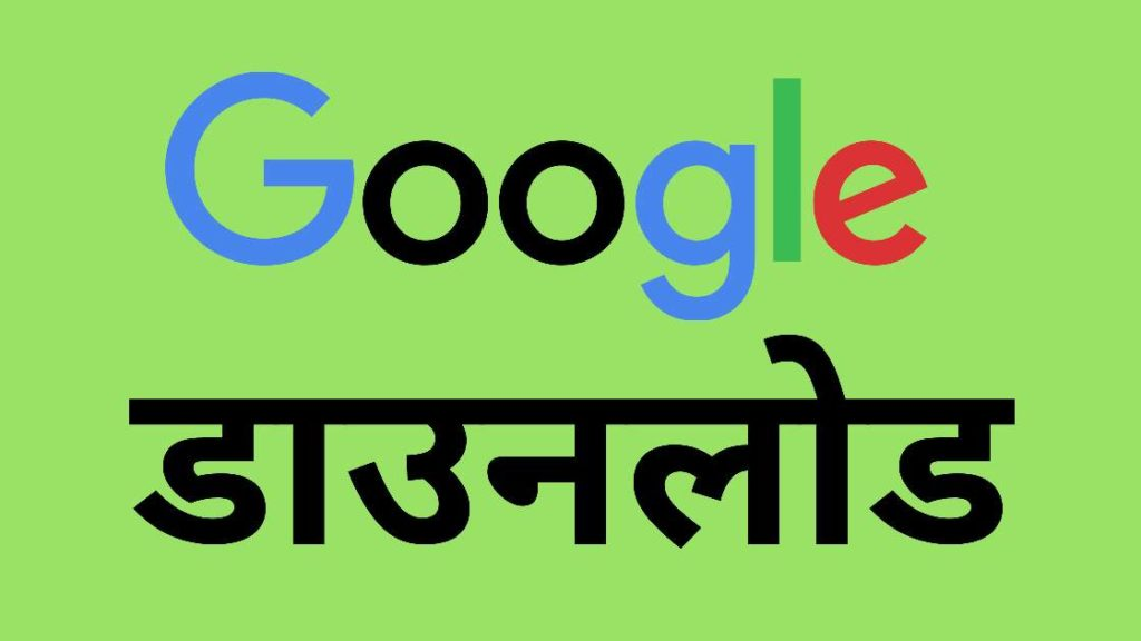 गूगल डाउनलोड - google download kaise kare