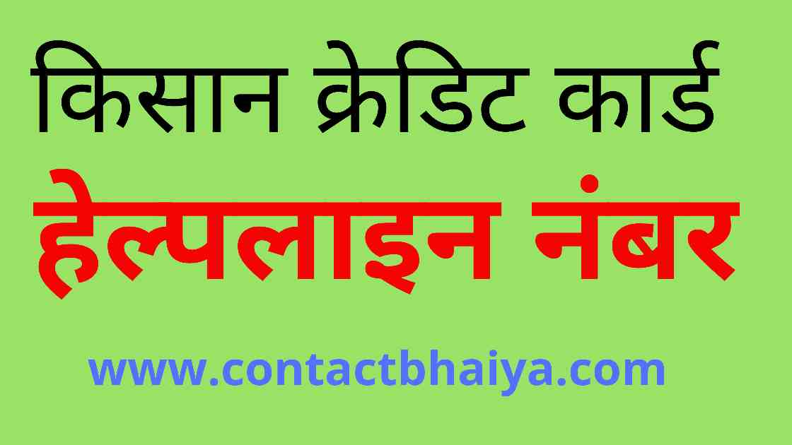 kisan credit card helpline number