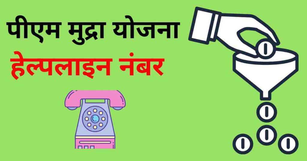 mudra yojana helpline number