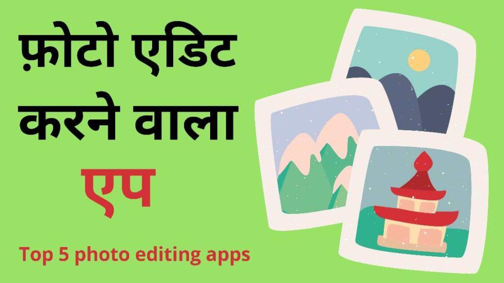 फोटो एडिट एप - फूट एडिटिंग