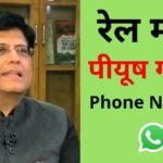 rail mantri piyush goyal number