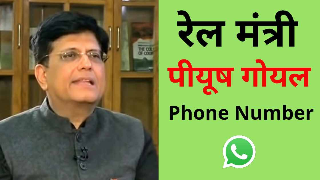 piyush goyal phone number - contact details