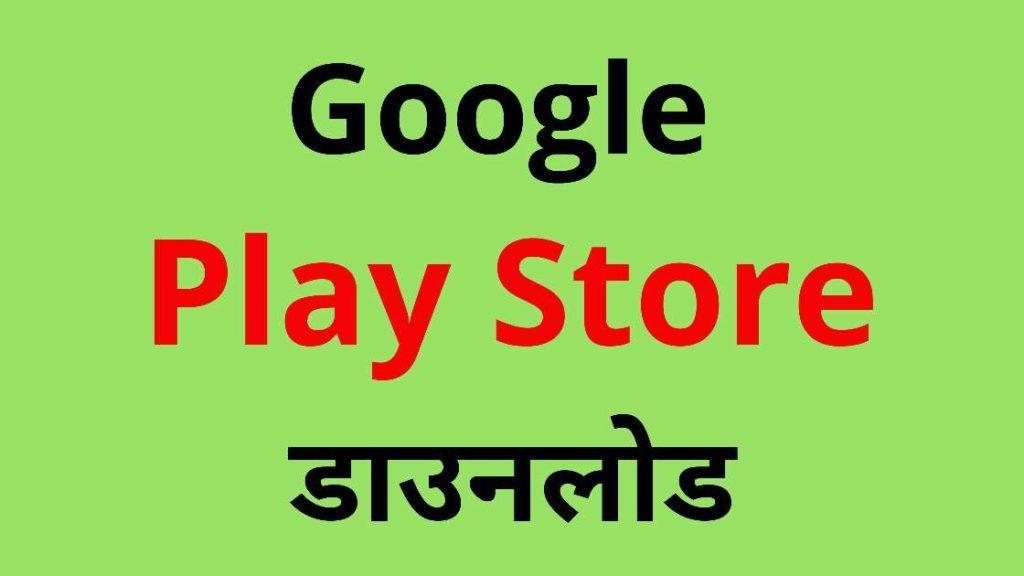 प्ले स्टोर डाउनलोड - play store download