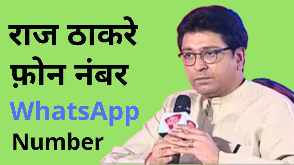 राज ठाकरे फ़ोन नंबर - WhatsApp