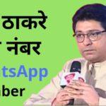 raj thackeray mobile phone number - whatsapp