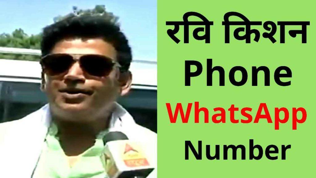 ravi kishan phone - whatsapp number