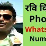 ravi_kishan_number