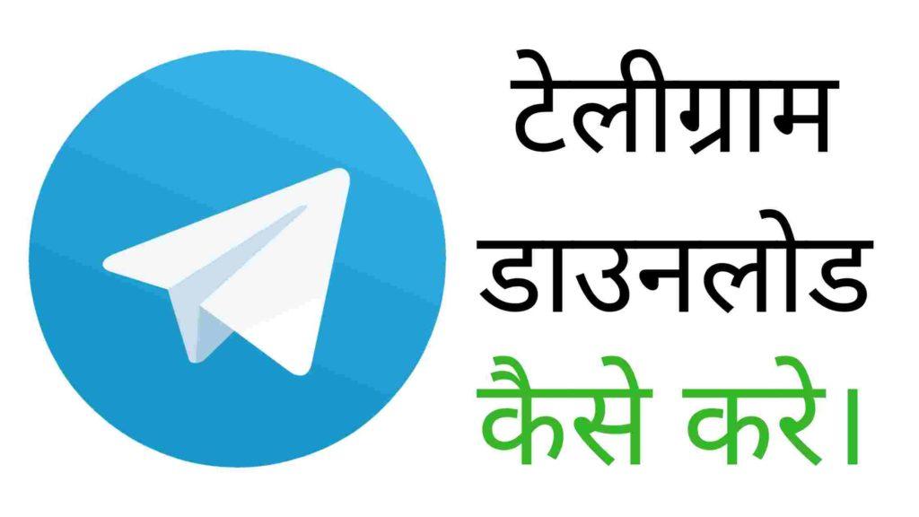 टेलीग्राम डाउनलोड - telegram download