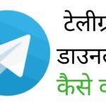 टेलीग्राम डाउनलोड