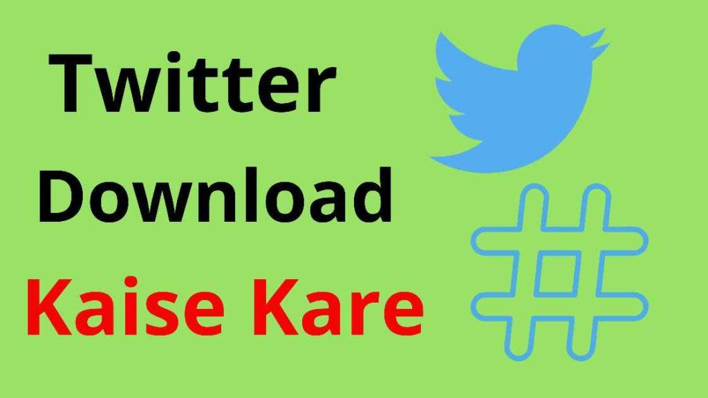 twitter download - ट्विटर डाउनलोड