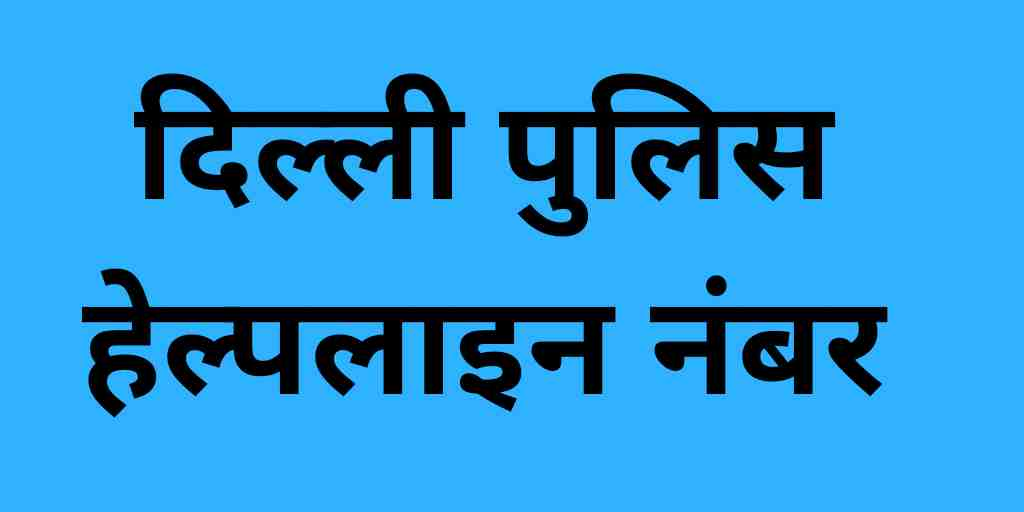 delhi police helpline number