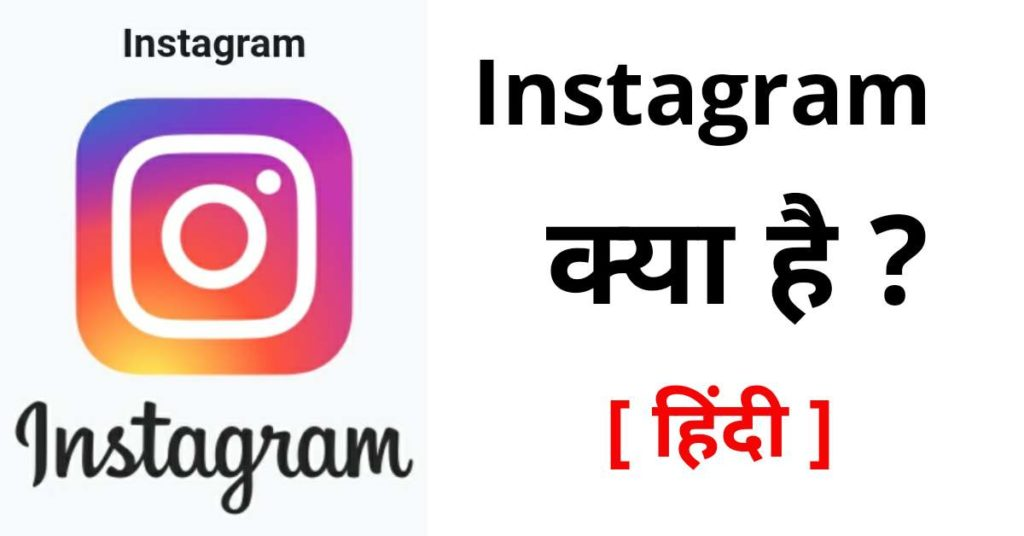 इंस्टाग्राम क्या है ? instagram kya hai