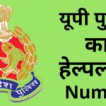 up police helpline number