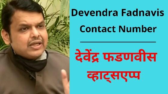 Devendra Fadnavis mobile, contact, phone number