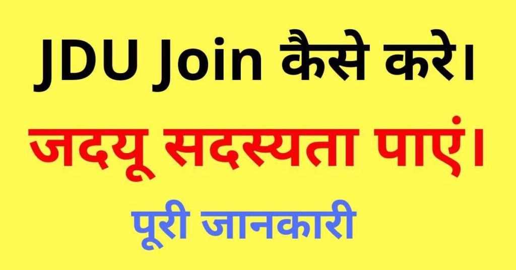 jdu join, jdu membership form