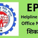pf_helpline_phone_number