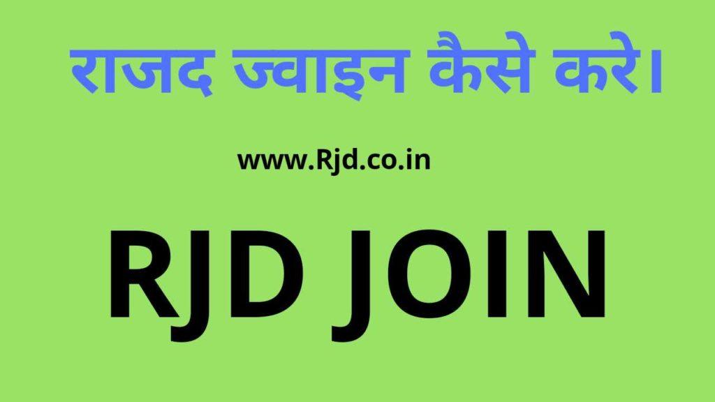 RJD Join, RJD Membership Form