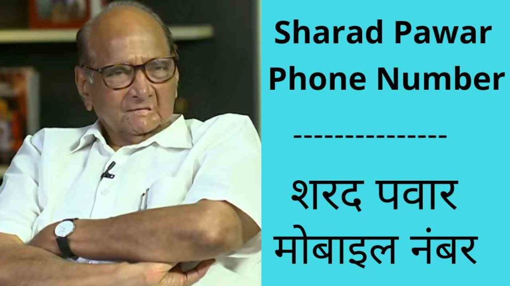 sharad pawar contact phone number - sharad whatsapp no