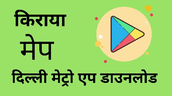 दिल्ली मेट्रो एप डाउनलोड - delhi metro app download