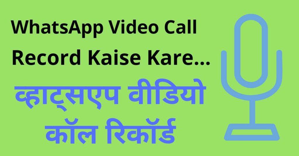 whatsapp video call record kaise kare