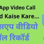 whatsapp_video_call_recording
