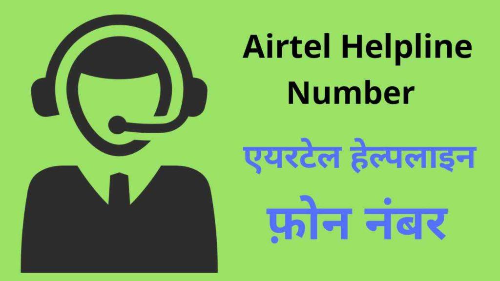 airtel helpline number - एयरटेल हेल्पलाइन नंबर