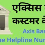 एक्सिस बैंक कस्टमर केयर नंबर - Axis helpline
