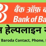 bank of baroda customer phone helpline number