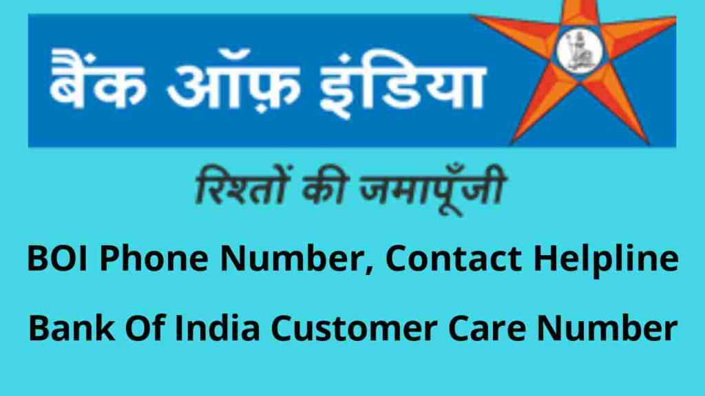 बैंक ऑफ़ इंडिया फ़ोन हेल्पलाइन नंबर - BOI helpline number