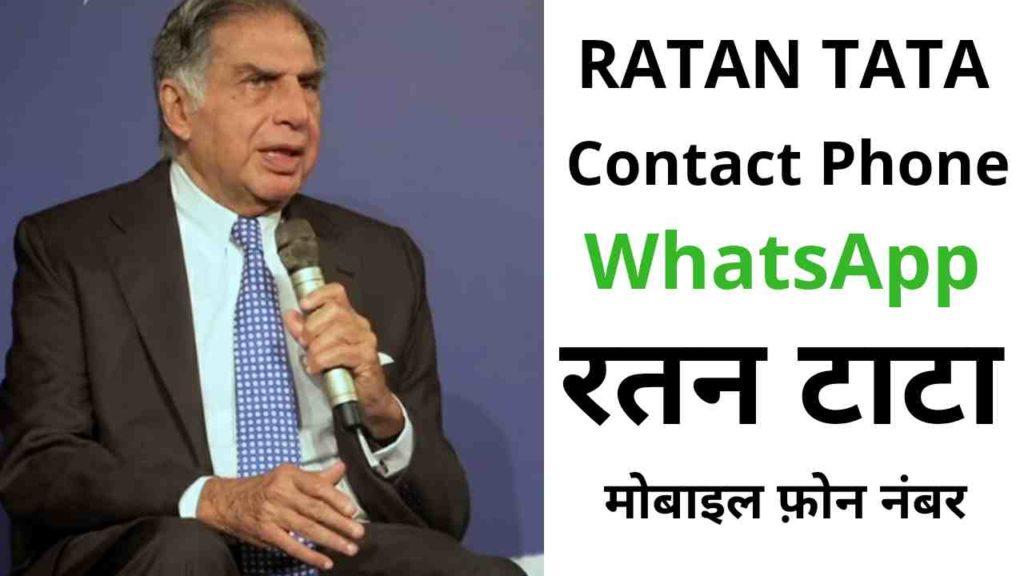 ratan tata contact phone number