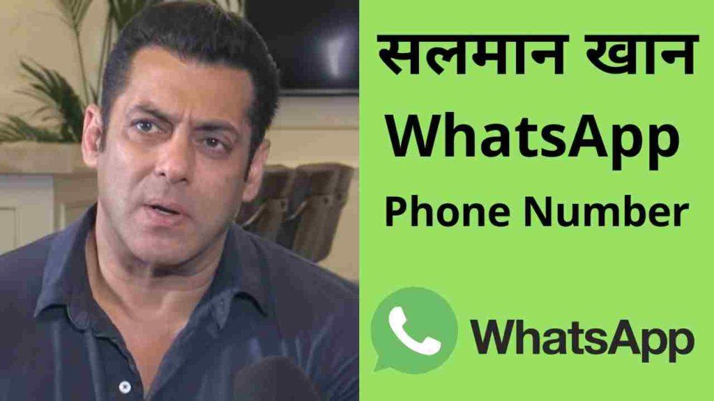 salman khan whatsapp phone number