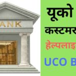 uco bank customer care helpline number