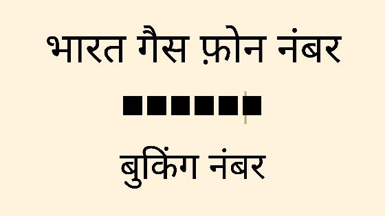 bharat gas booking helpline phone number