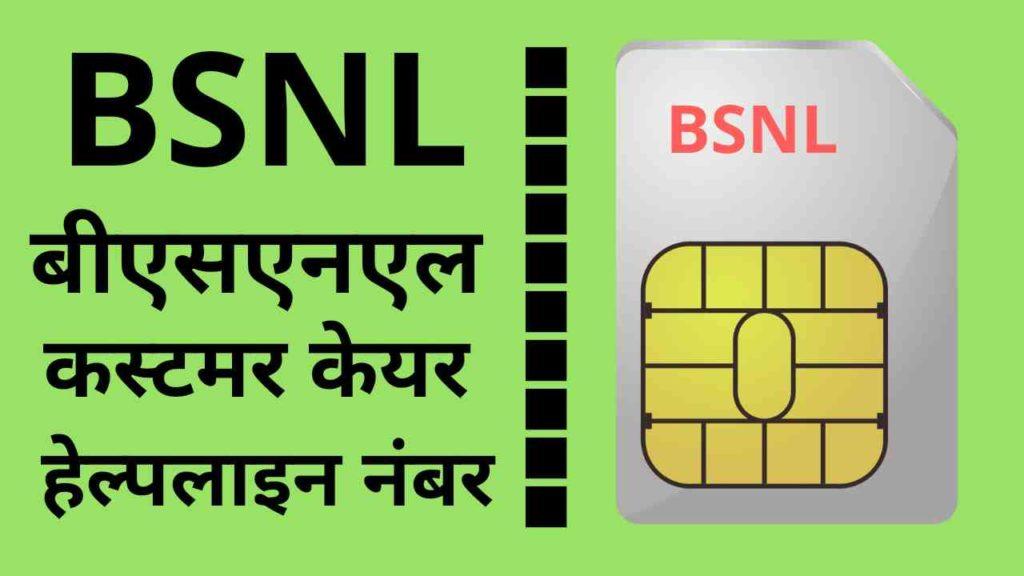 bsnl customer care phone number - bsnl helpline