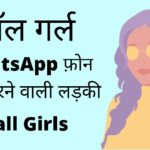 Call Girl Phone WhatsApp Number - कॉल गर्ल