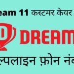 dream 11 customer care helpline number