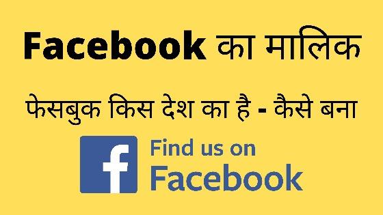 फेसबुक का मालिक - देश
