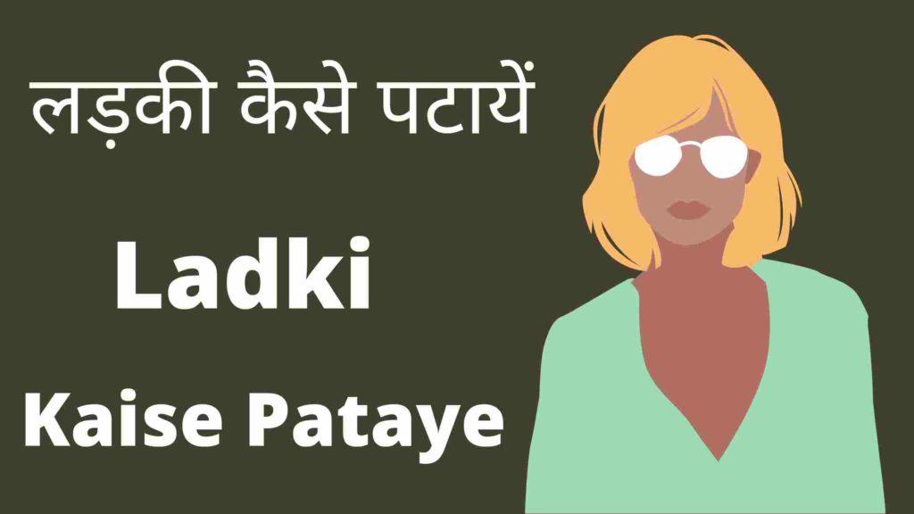 लड़की कैसे पटाये - Ladki Pataye