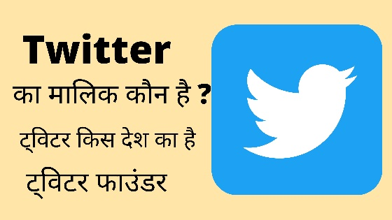 ट्विटर का मालिक - ट्विटर देश, Twitter Founder