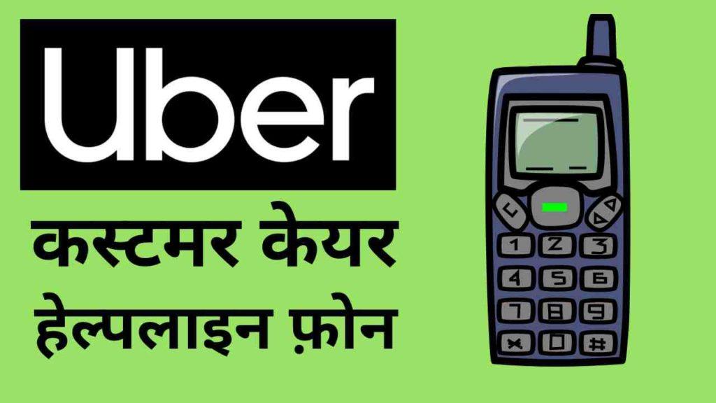 Uber कस्टमर केयर फ़ोन नंबर - uber helpline number
