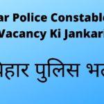 बिहार पुलिस कांस्टेबल एसआई भर्ती