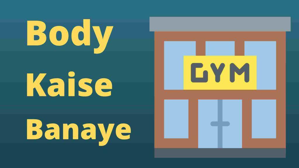 body kaise banaye - अच्छी बॉडी कैसे बनाये