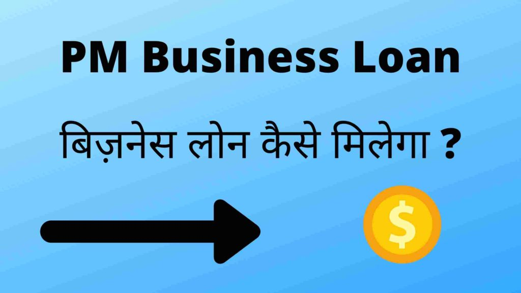 business loan kaise milega