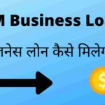 business loan kaise milega