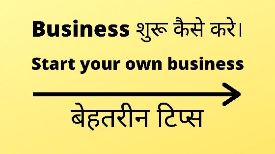 apna business start kaise kare