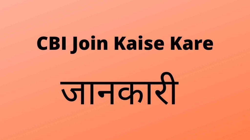 cbi join kaise kare